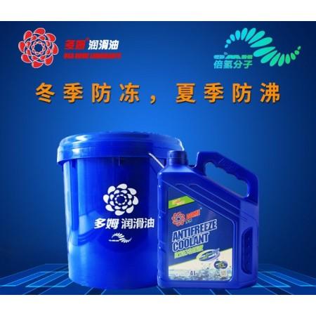 多姆防冻液-25℃ 防冻冷却液 多姆防冻剂 防冻液添加剂 防冻液直销