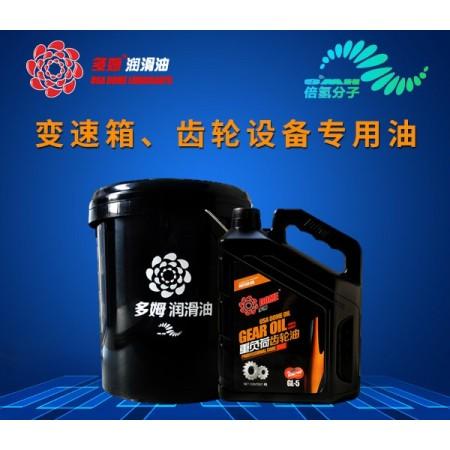 多姆重负荷齿轮油 GL-5 85w90 工业齿轮油  齿轮油厂家直销
