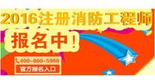 卓鼎消防工程师培训机构