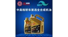 多姆1号全合成机油 SM/GF-4 5w30 润滑油批发 润滑油厂家