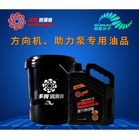 多姆传动液力油 6#8# 液压工具专用液力传动油 车用润滑油厂家