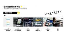 智慧城市智能交通自动化停车设备