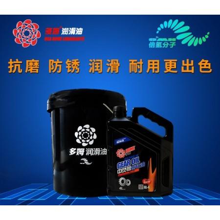 多姆中负荷齿轮油 GL-4 85w90 齿轮油厂家 多姆齿轮油  齿轮油代理