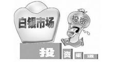 北京现货白银白银投资炒白银