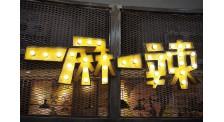 品牌餐饮加盟店