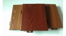 木纹转印铝单板供应商