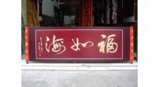 东阳木雕厂家