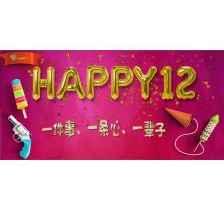 Happy12乐儿屋