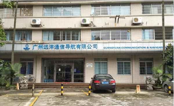 广州远洋通信导航有限公司