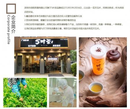 台湾五叶茶奶茶