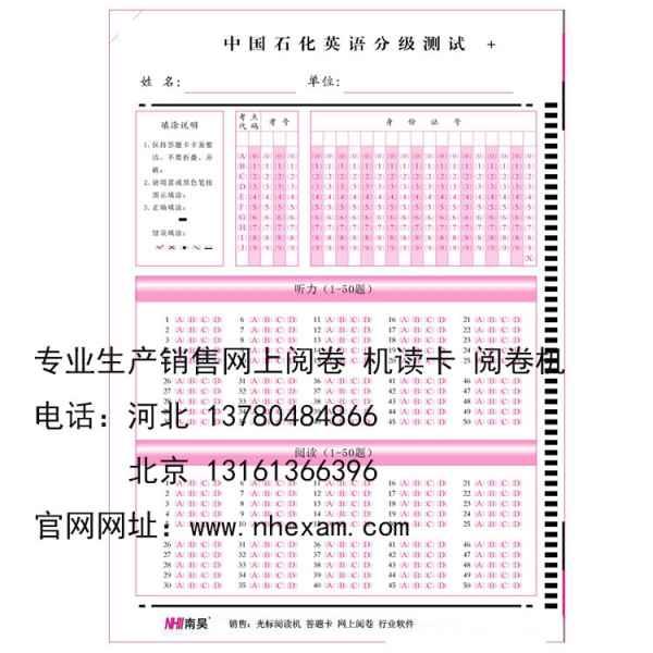 制作答题卡厂家 根据卡养定制答题卡