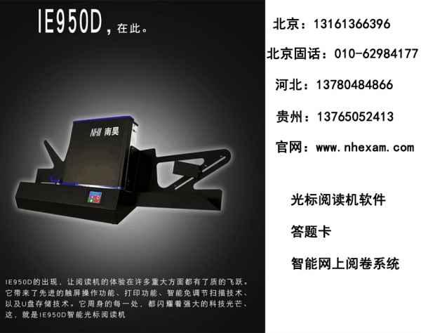 阅读机价格 尺寸 性能全 阅卷考试机