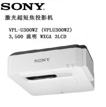 索尼激光超短焦投影机价格