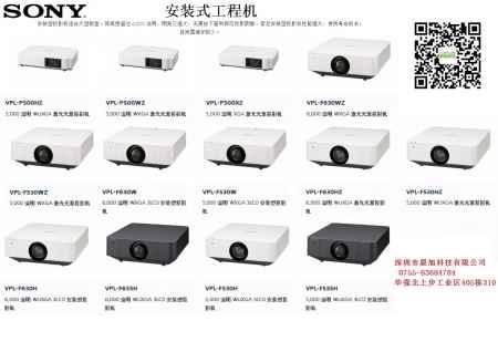 深圳索尼工程投影机价格