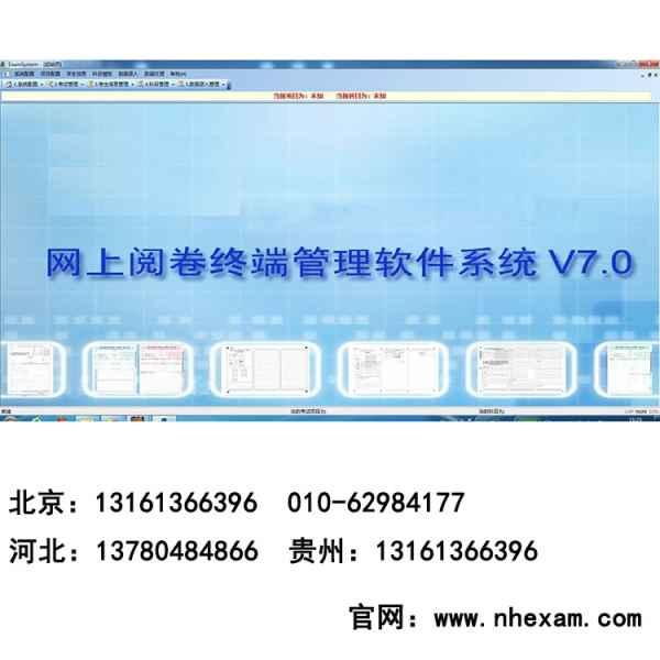 扫描仪阅卷系统设备公司 阅卷系统价钱
