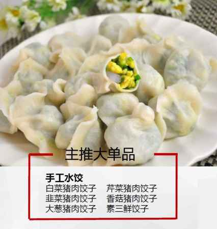 速冻手工水饺有哪些