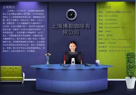 上海博勒咖啡销售公司