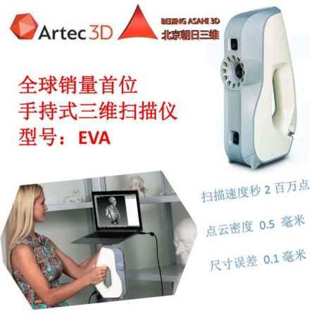 EVA三维扫描仪