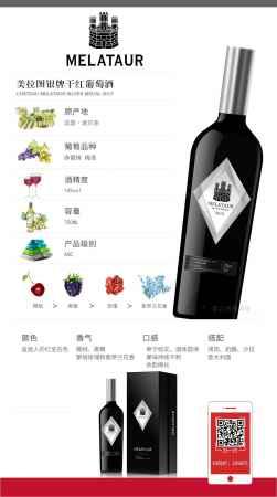上海美拉图银牌干红葡萄酒价格