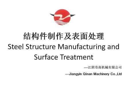 结构件制作供货商