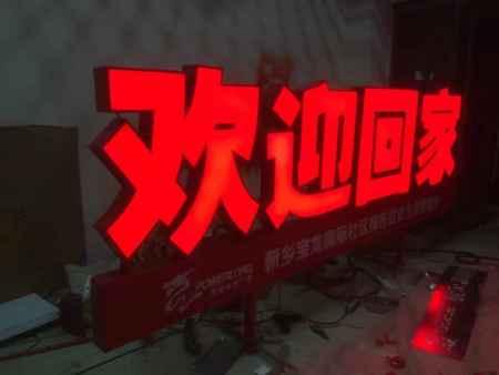 LED指示牌制作厂家