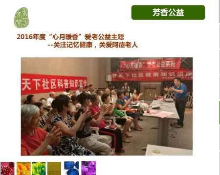 北京老年居家照护咨询公司
