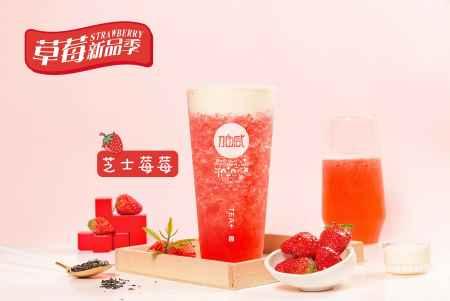 芝士莓苺饮品