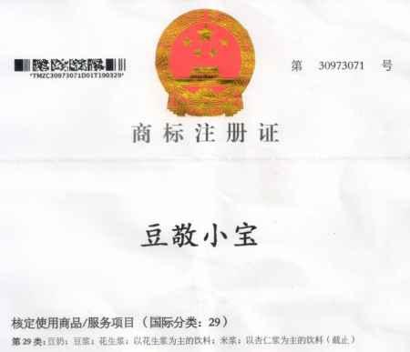 山东豆敬小宝商标图片