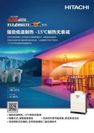 天津FLEXMULTI寒冷地系列销售