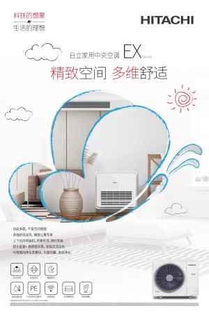 唐山EX系列中央空调