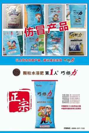 颗粒水溶肥巧棵力中国十大出口商
